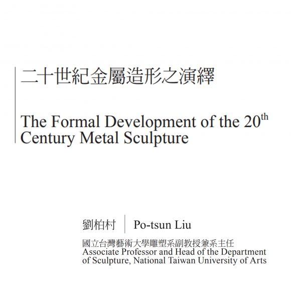 二十世紀金屬造形之演繹