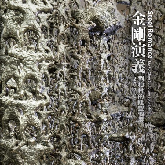 金剛演義 劉柏村雕塑個展2020