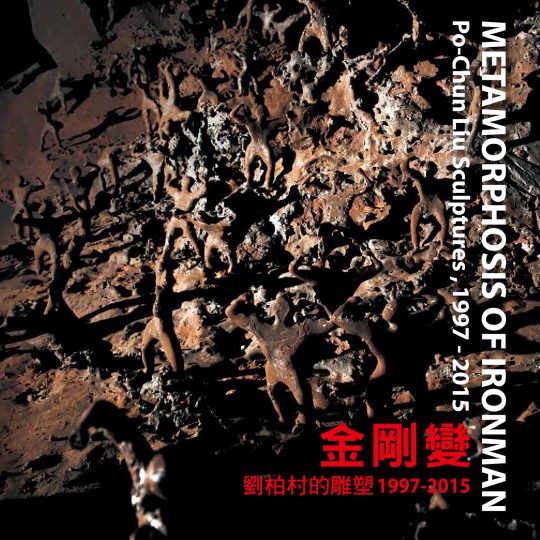 金剛變-劉柏村的雕塑1997 - 2015