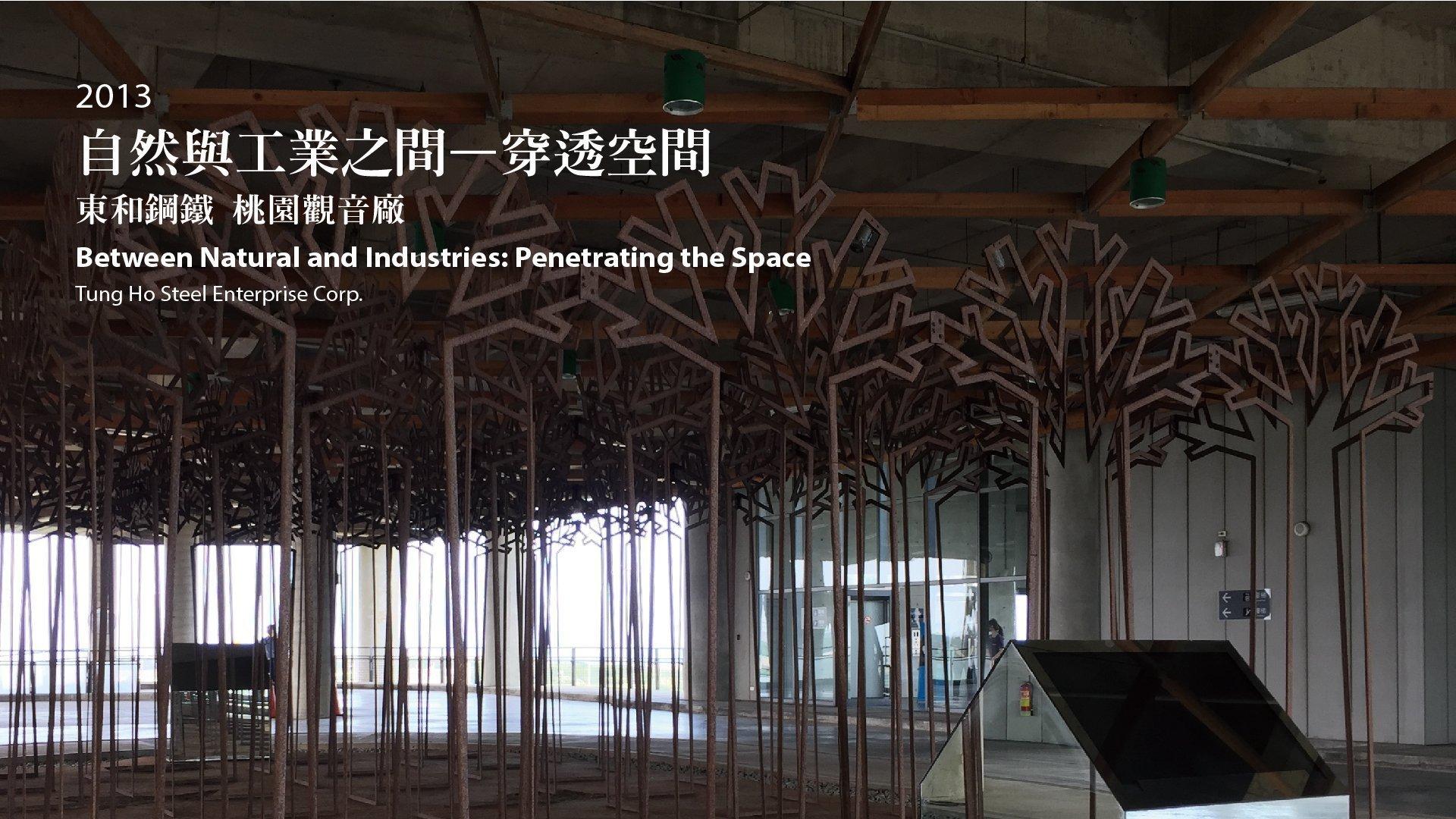 2013 東和鋼鐵企業 桃園觀音廠 -