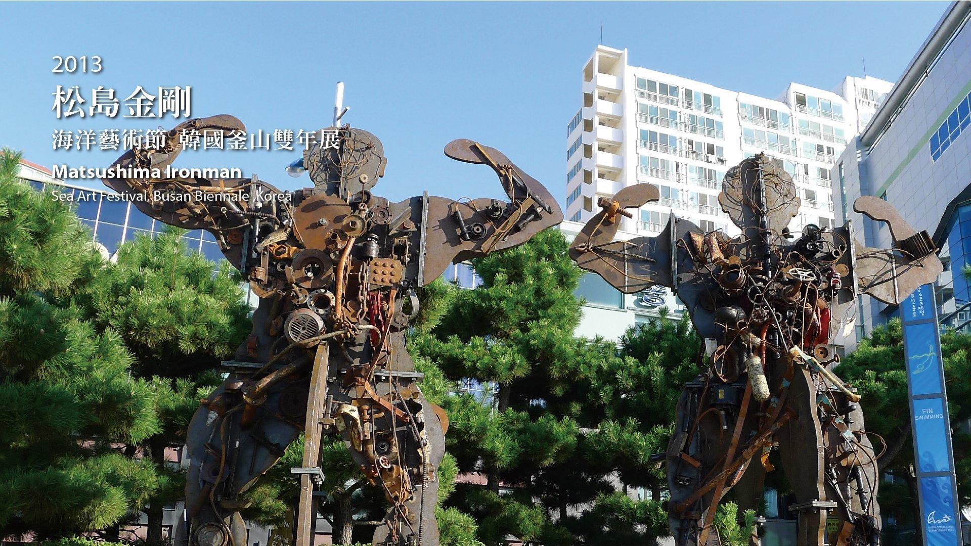 2013 韓國釜山雙年展 海洋藝術節 -