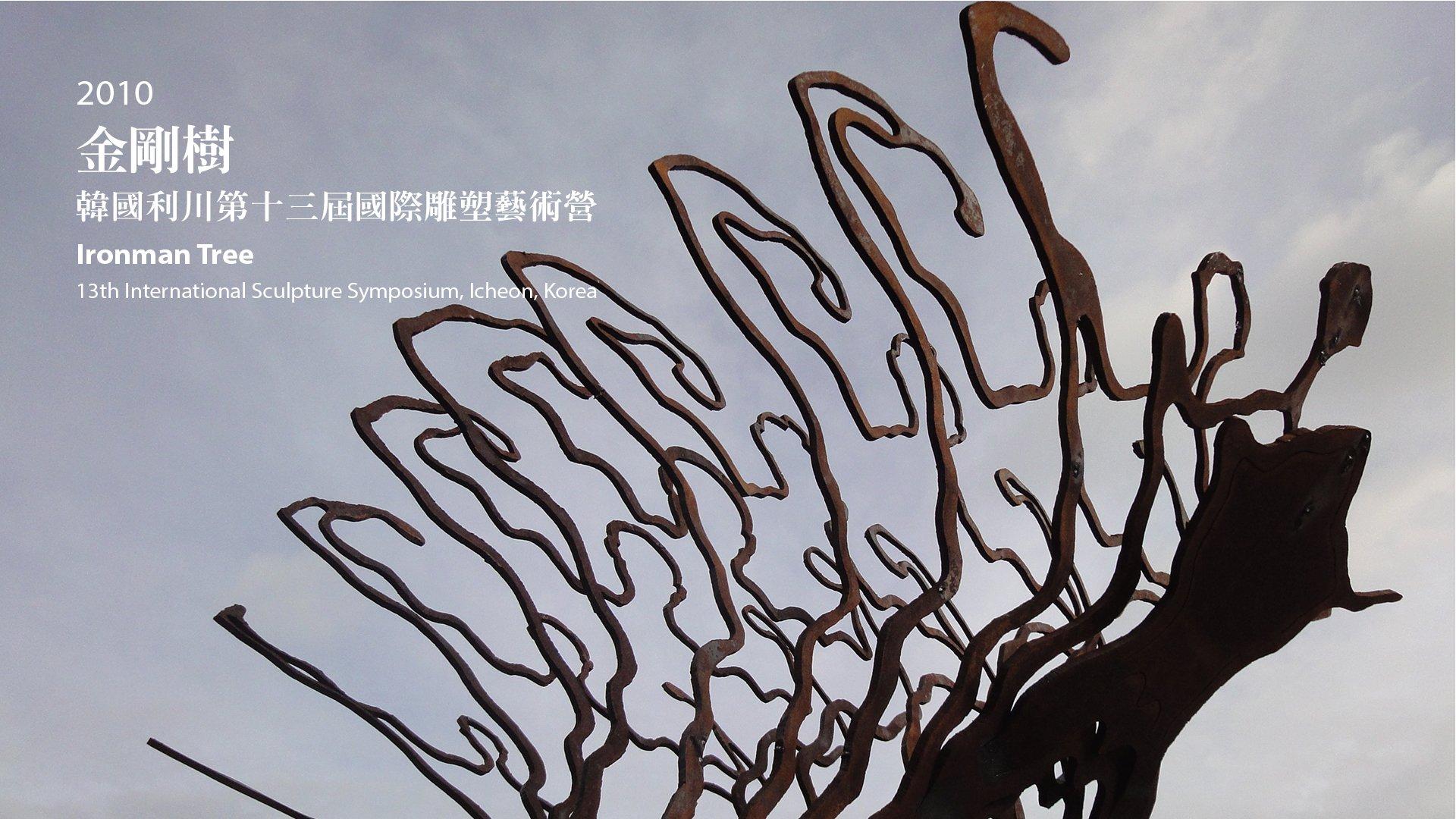 2010 韓國利川第十三屆國際雕塑創作營 -
