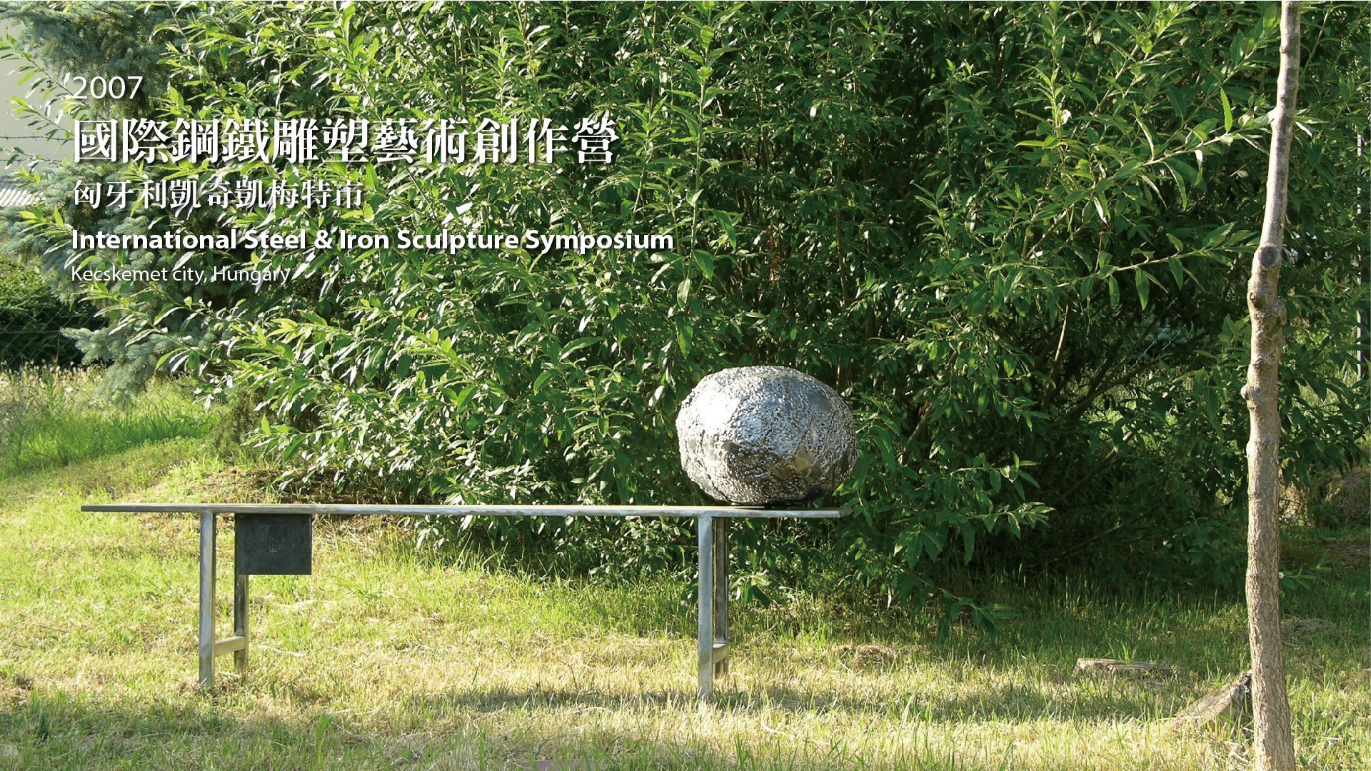 2007 匈牙利凱奇凱梅特市國際鋼鐵雕塑藝術創作營 -