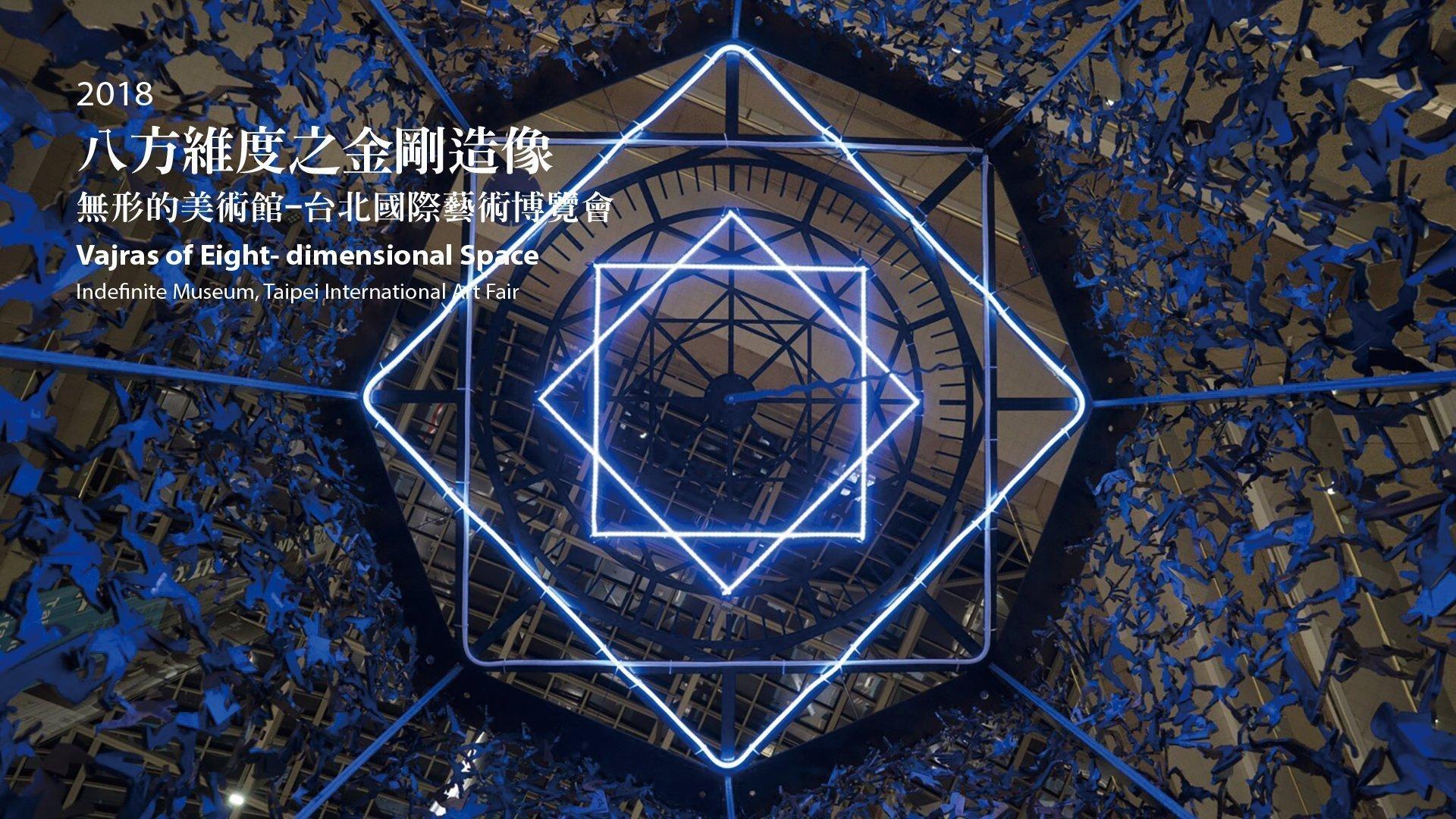 2018 無形的美術館 台北國際藝術博覽會 -