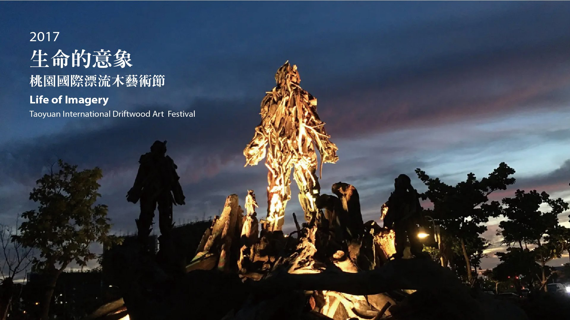2017 桃園國際漂流木藝術節 -