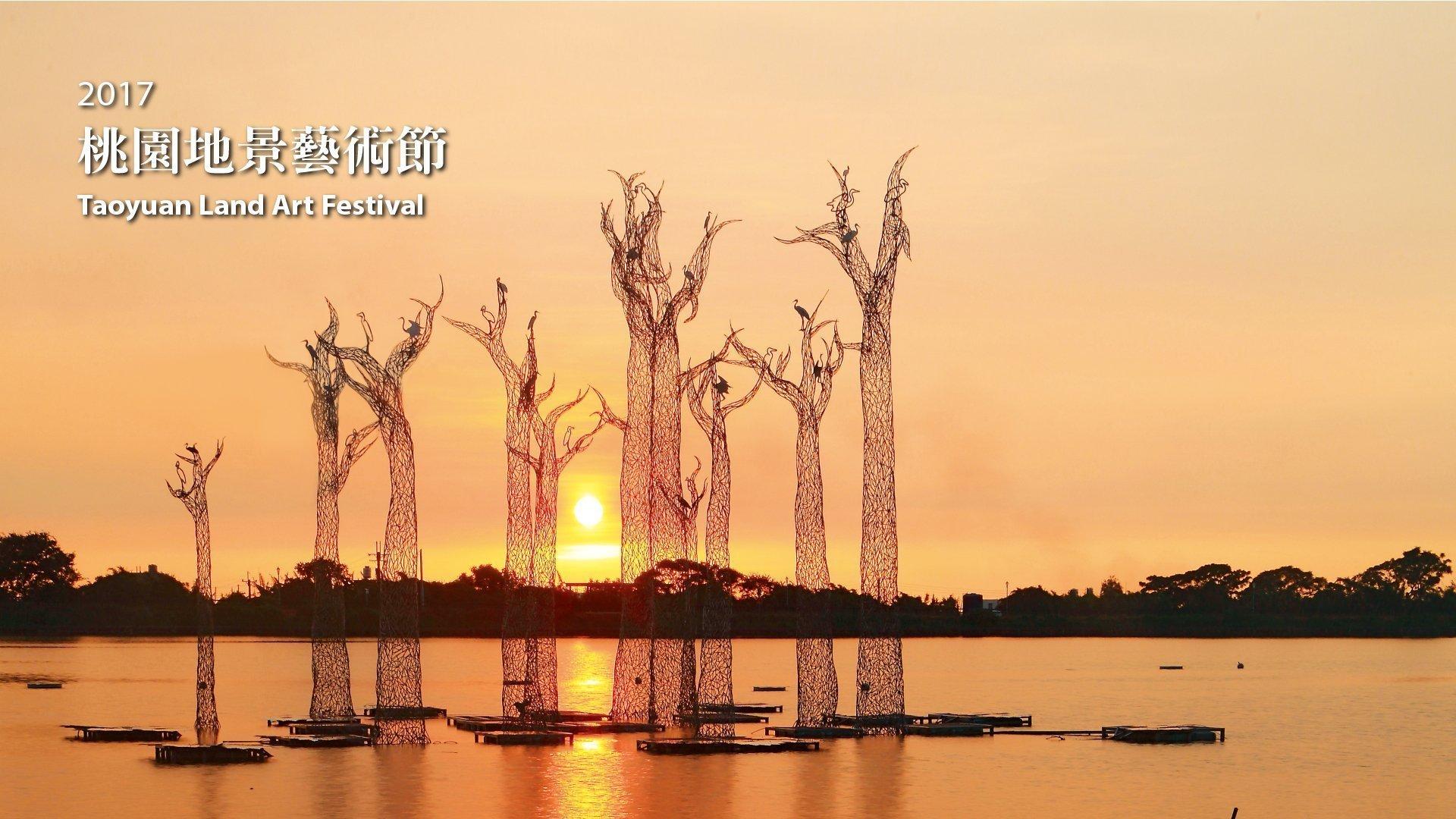 2017 桃園地景藝術節 -