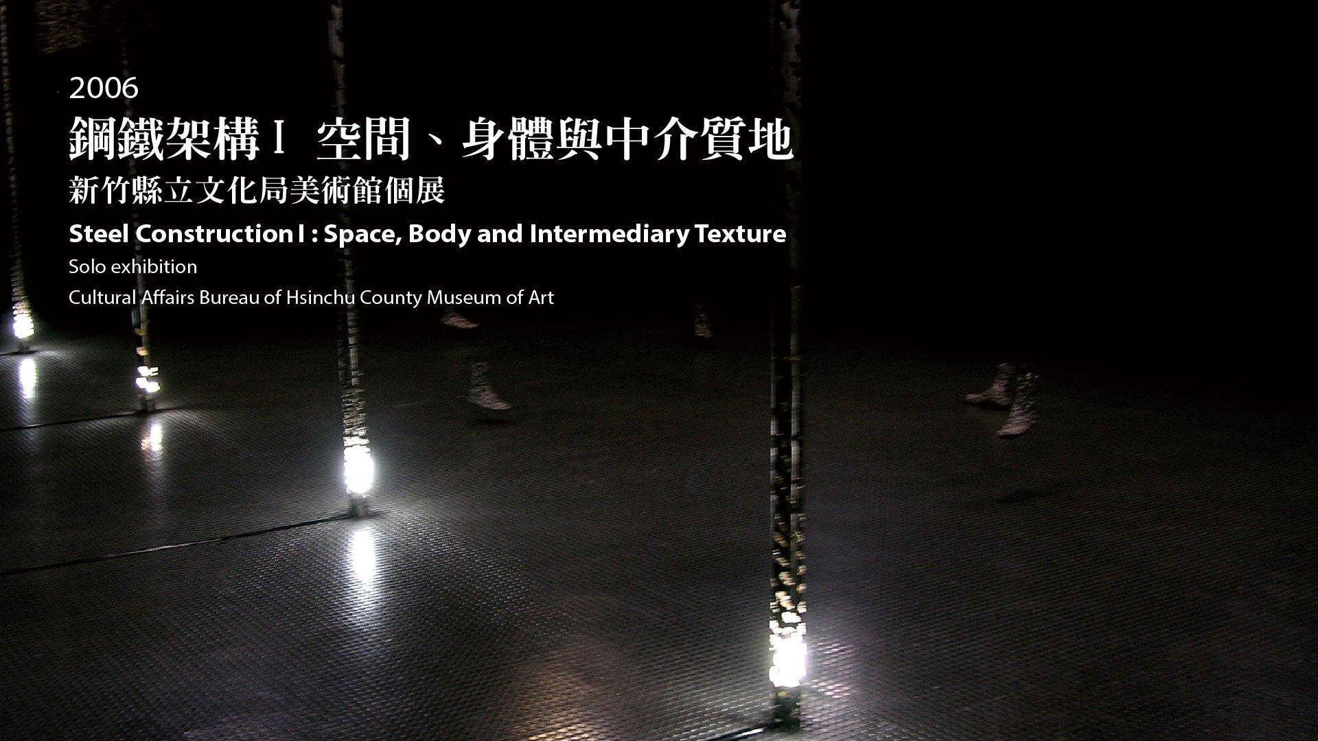 2006 鋼鐵架構I 空間、身體與中介質地 -