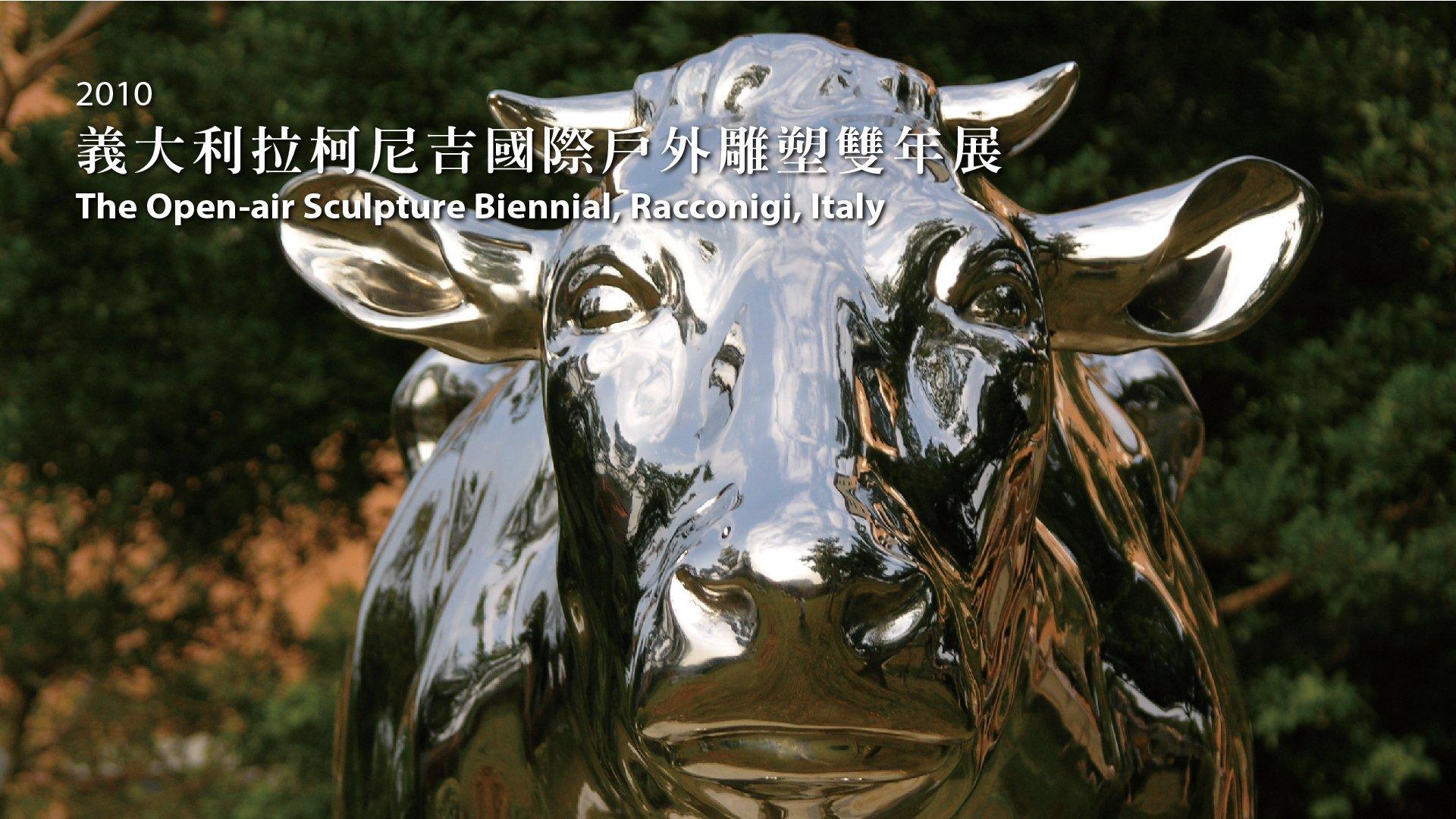 2010 義大利拉柯尼吉國際戶外雕塑雙年展 -