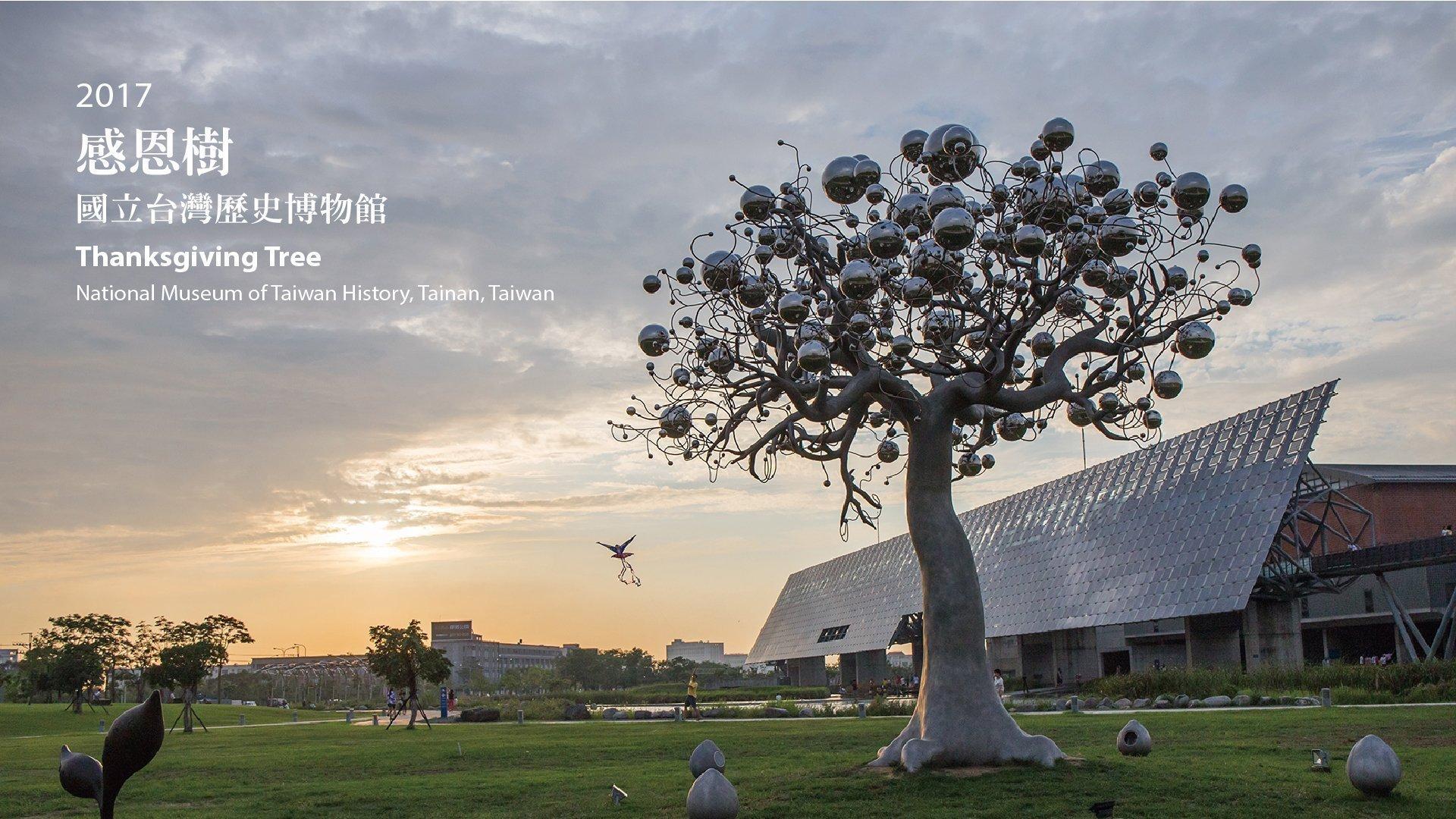 2017 國立臺灣歷史博物館 -